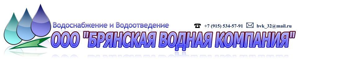"""ООО """"Брянская водная компания"""""""